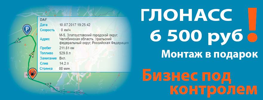 ГЛОНАСС Челябинск - Цена 6500 - Монтаж в подарок